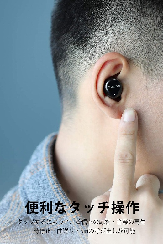 COUMI Ear Soul TWS-817A タッチコントロール