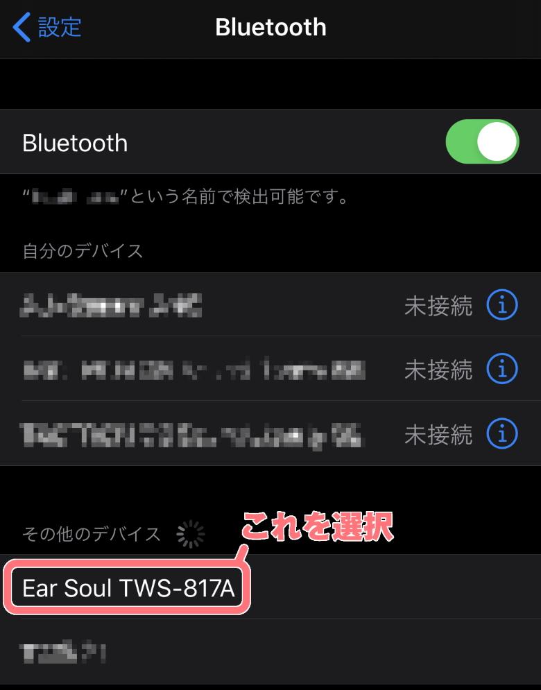 COUMI Ear Soul TWS-817A 選択