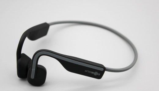 【AfterShokz OpenMove レビュー】防水性能IP55で3種類のイコライザーを搭載した骨伝導オープンイヤーヘッドフォン