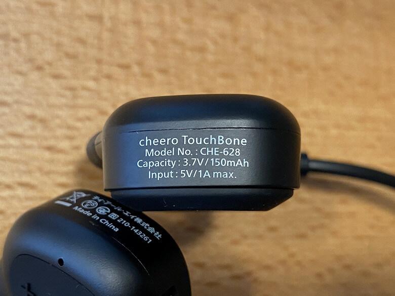 cheero TouchBone 製品の仕様