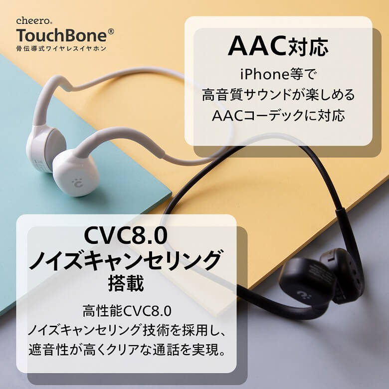 cheero TouchBone CVC8.0ノイズキャンセリング