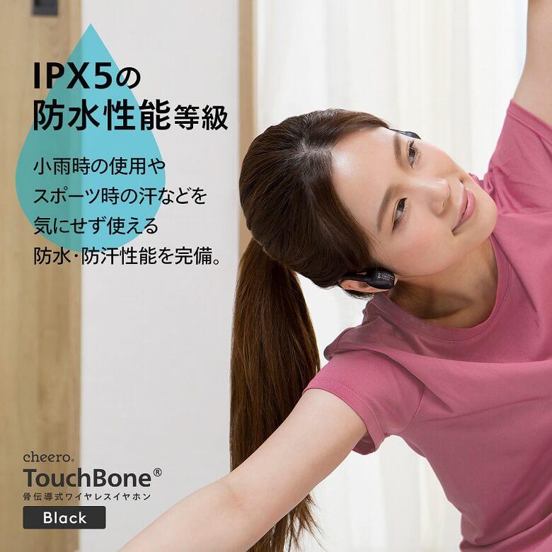 cheero TouchBone 防水性能