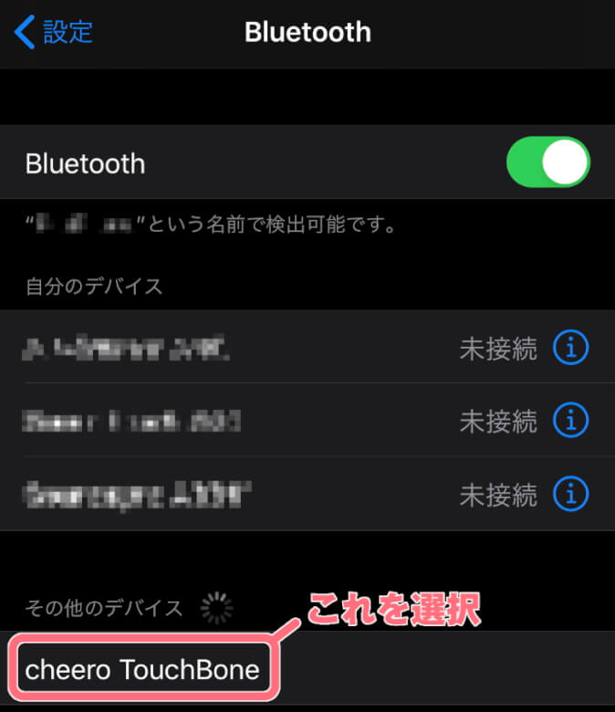 cheero TouchBone 選択