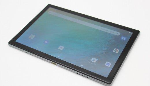 【Dragon Touch NotePad 102 レビュー】大画面ディスプレイと大容量バッテリーを搭載したリーズナブルなAndroid10タブレット