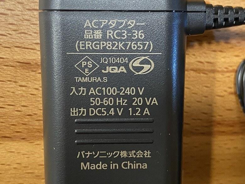 パナソニック プロリニアバリカン ER-GP82-K ACアダプター仕様