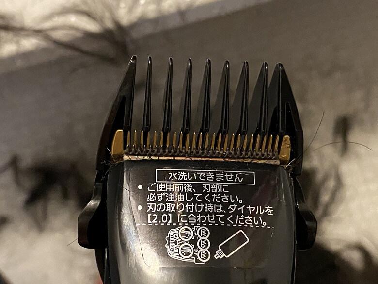 パナソニック プロリニアバリカン ER-GP82-K 刃に残った毛