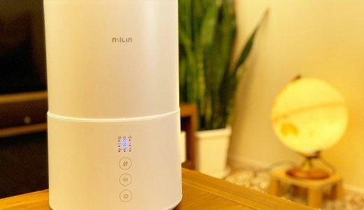 【Milin 除菌加湿器 レビュー】最新の電解水除菌技術を搭載しアロマディフューザーも使える一台三役のオシャレな加湿器