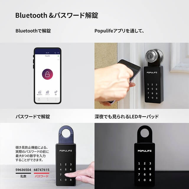 POPULIFEスマートキーボックス 解錠方法