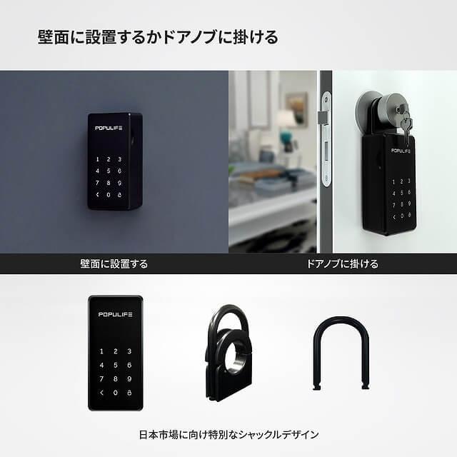 POPULIFEスマートキーボックス 壁面の設置やドアノブに掛ける