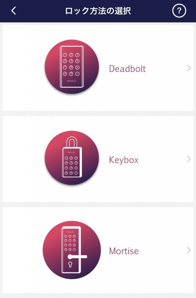 POPULIFEスマートキーボックス Keybox選択
