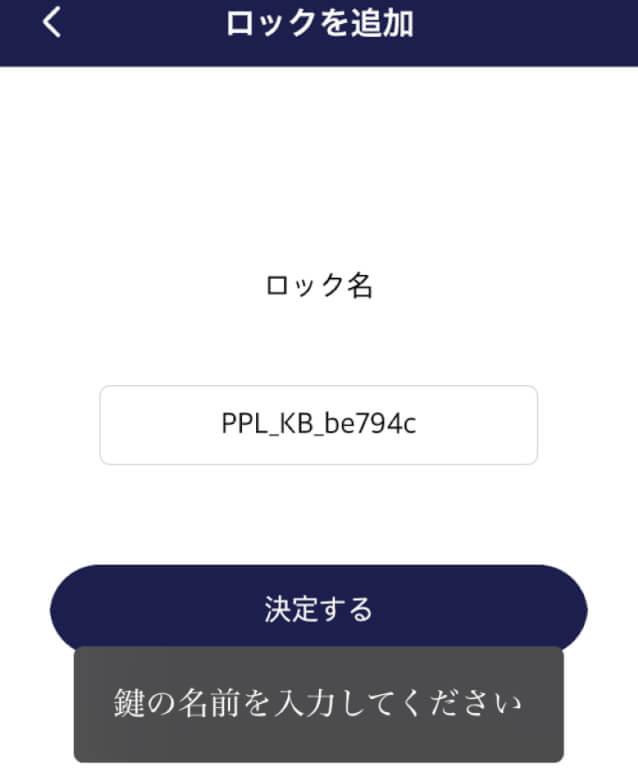 POPULIFEスマートキーボックス ロック名を変更