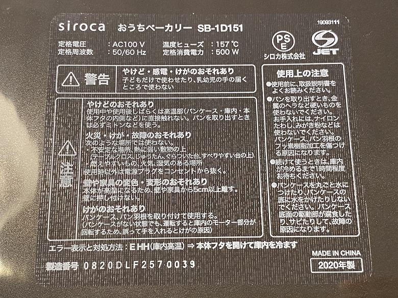 siroca おうちベーカリー SB-1D151 製品の仕様