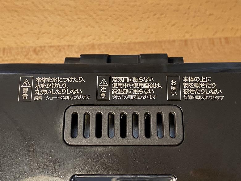 siroca おうちベーカリー SB-1D151 蒸気口