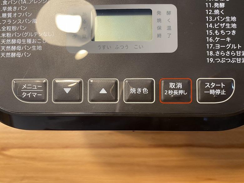 siroca おうちベーカリー SB-1D151 各種ボタン
