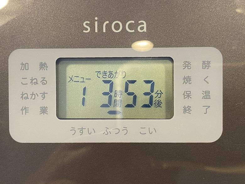 siroca おうちベーカリー SB-1D151 時間やメニューを設定