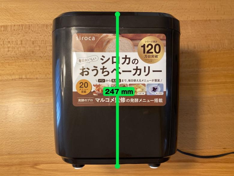 siroca おうちベーカリー SB-1D151 高さ