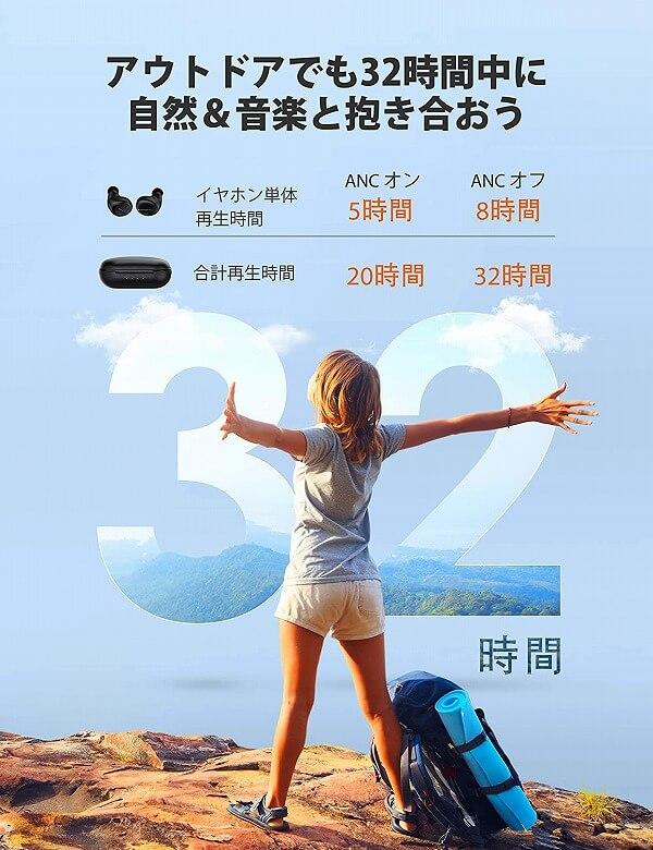 TaoTronics SoundLiberty 94 連続再生時間