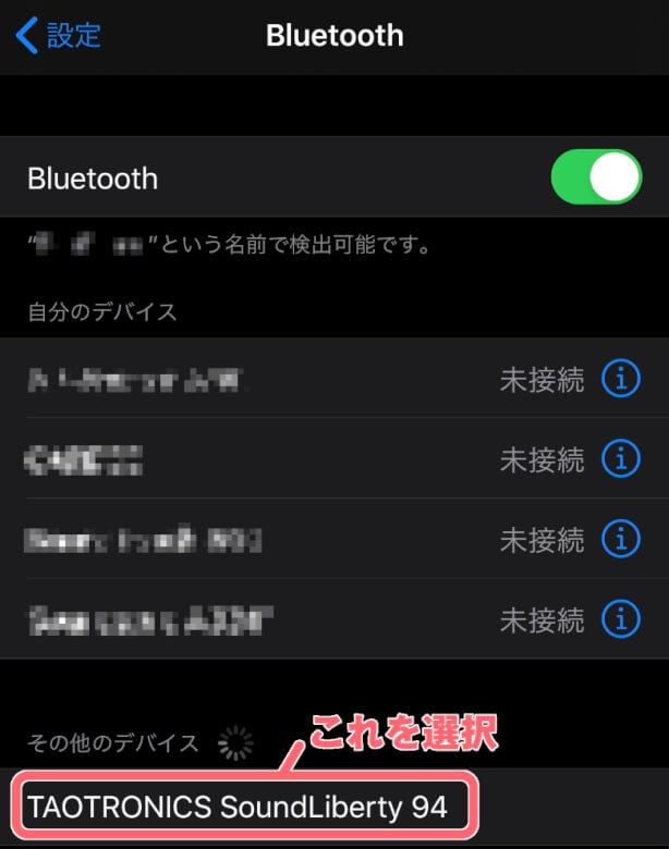TaoTronics SoundLiberty 94 選択