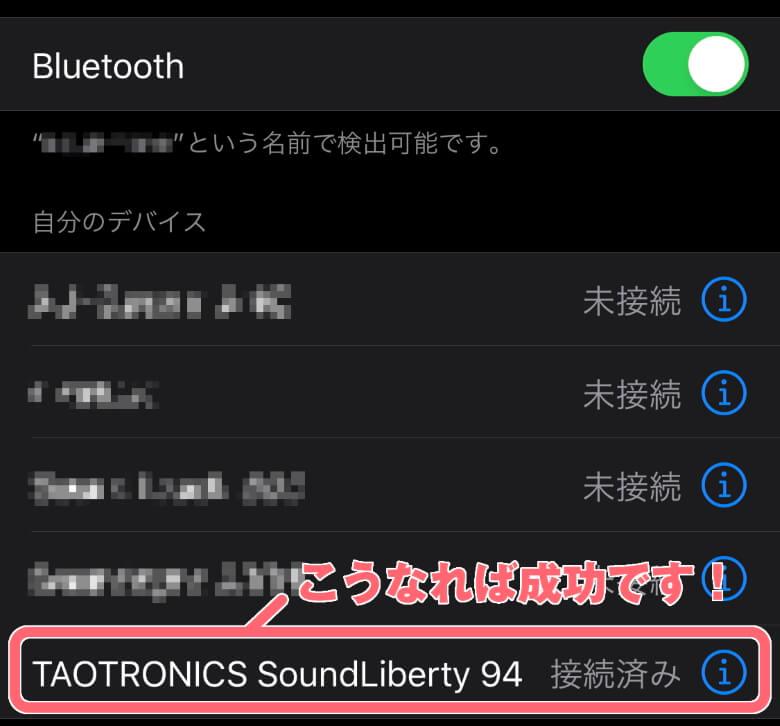 TaoTronics SoundLiberty 94 ペアリング成功