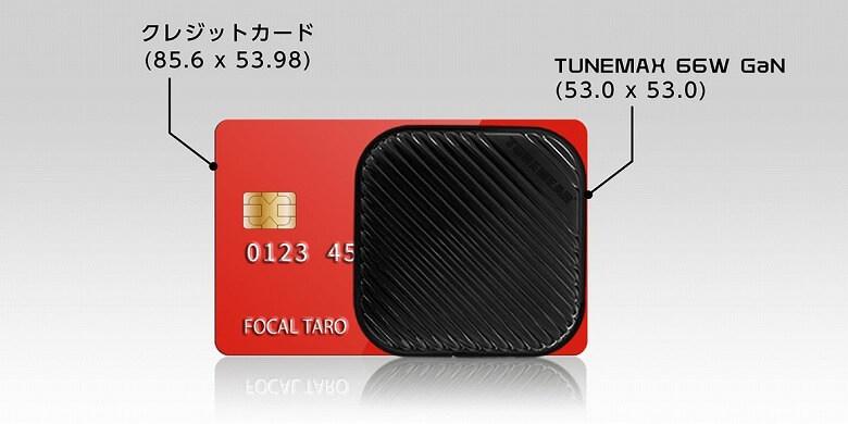 TUNEMAX 66W GaN クレジットカードよりも小さい