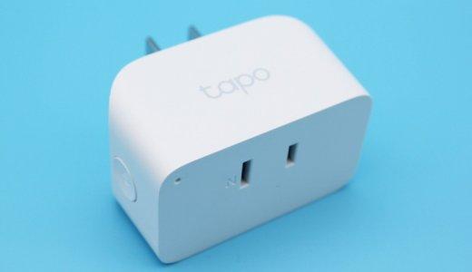 【Tapo P105 レビュー】遠隔操作やスケジュール設定ができるミニスマートWi-Fiプラグ