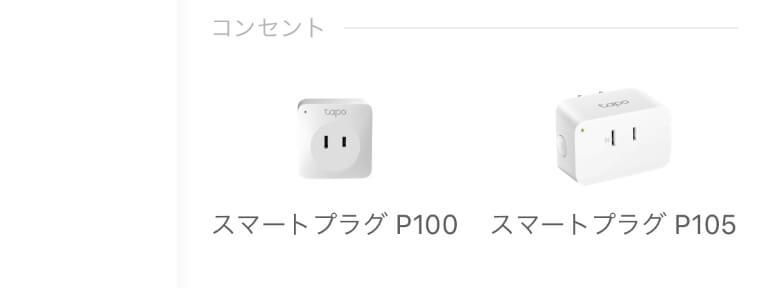 Tapo P105 選択