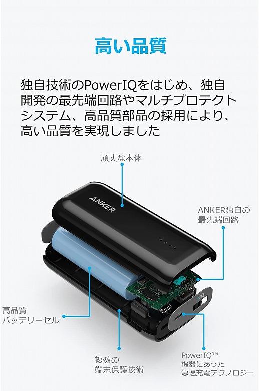 Anker Astro E1 5200 高い品質