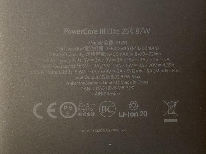 Anker PowerCore III Elite 25600 87W 製品の仕様