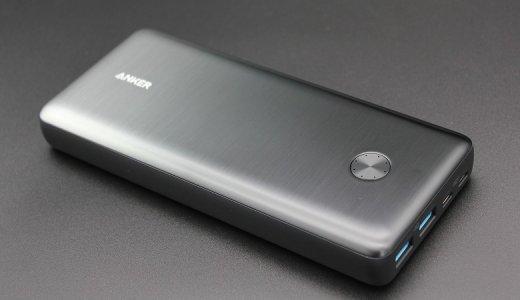 【Anker PowerCore III Elite 25600 87W レビュー】最大87Wの高出力を実現!4つのUSBポートを完備した25600mAhの超大容量モバイルバッテリー