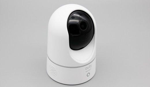 【Eufy IndoorCam 2K Pan & Tilt レビュー】遠隔監視や動体検知機能を備え、2Kの高画質で録画やストリーミング再生ができるパン&チルトに対応した見守りカメラ