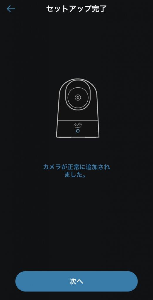 Eufy IndoorCam 2K Pan & Tilt セットアップ完了