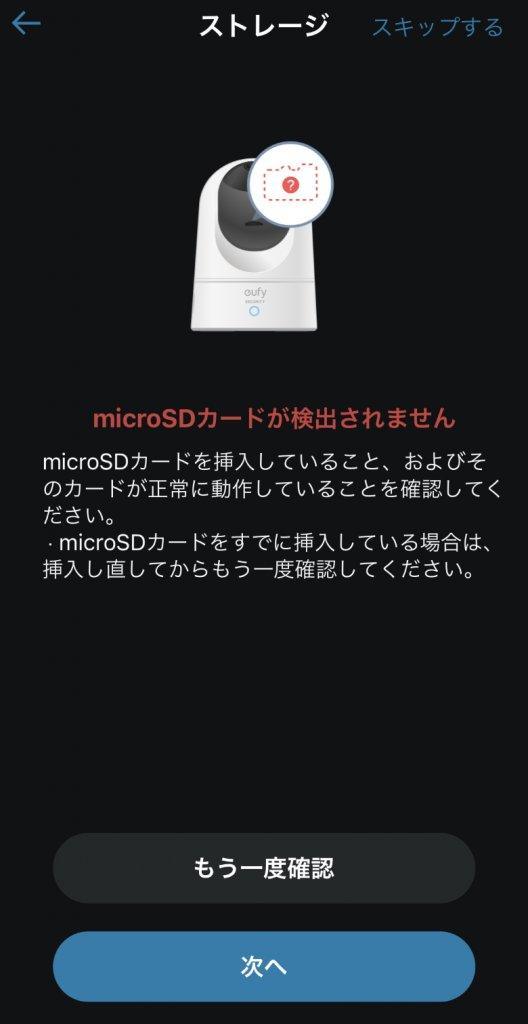 Eufy IndoorCam 2K Pan & Tilt microSDカードなし