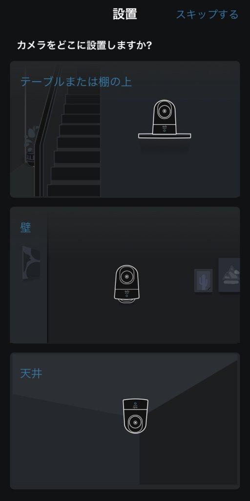 Eufy IndoorCam 2K Pan & Tilt カメラの設置場所