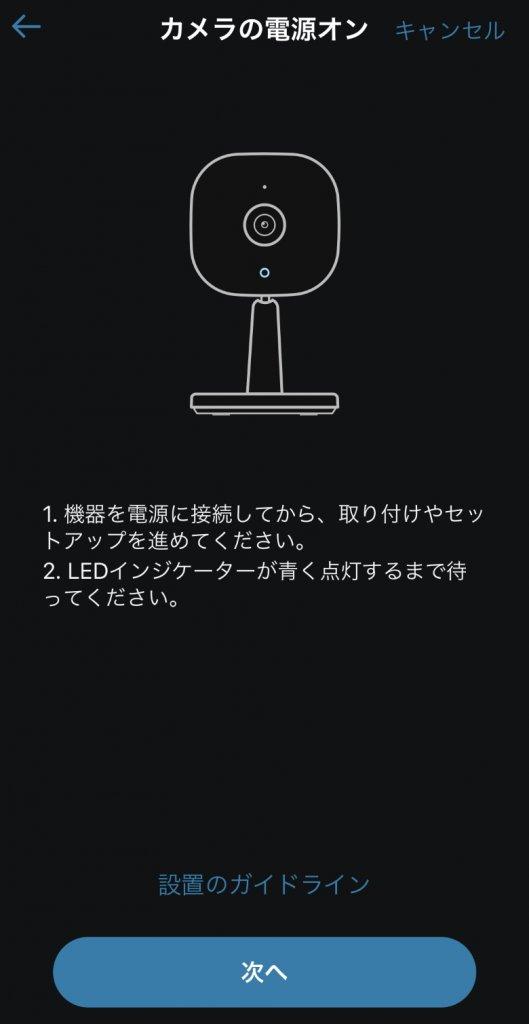 Eufy IndoorCam 2K カメラの電源ON