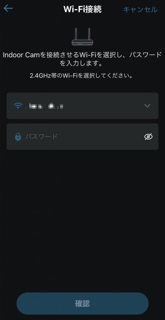 Eufy IndoorCam 2K Pan & Tilt Wi-Fiパスワード入力