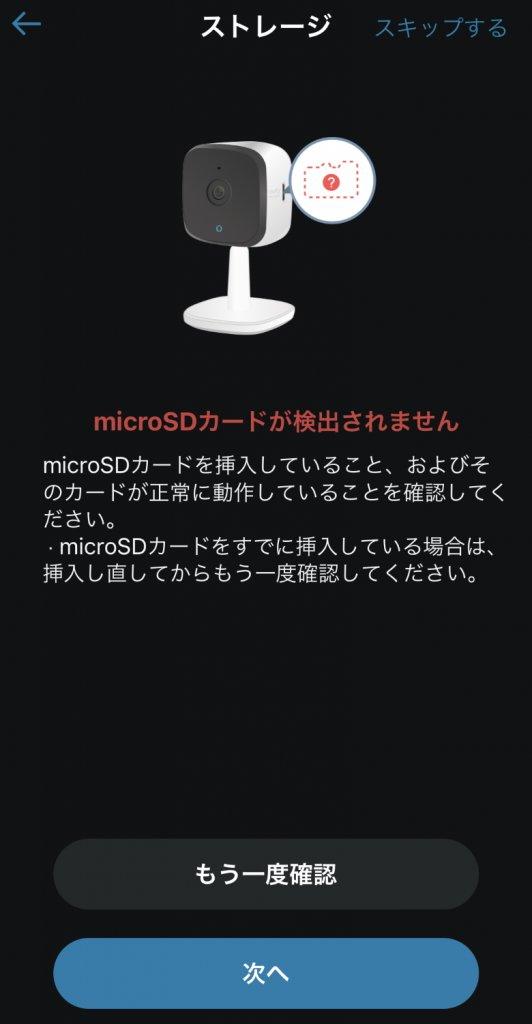 Eufy IndoorCam 2K microSDカード未挿入