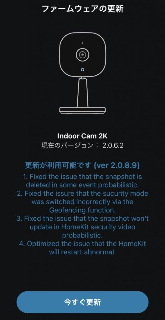 Eufy IndoorCam 2K ファームウェア更新