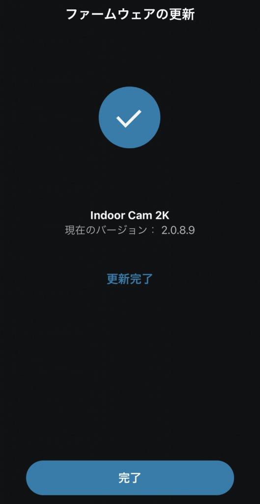 Eufy IndoorCam 2K ファームウェア更新完了