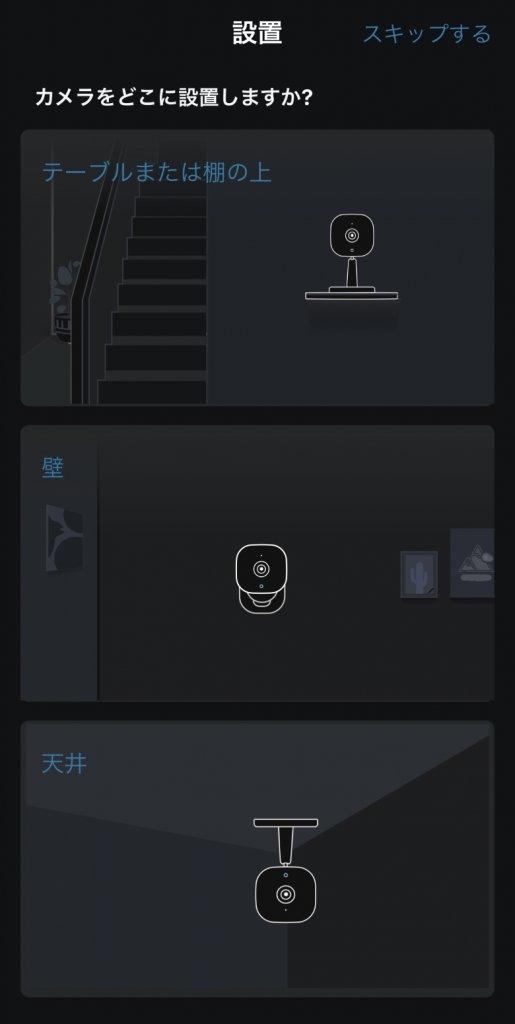 Eufy IndoorCam 2K カメラ設置場所