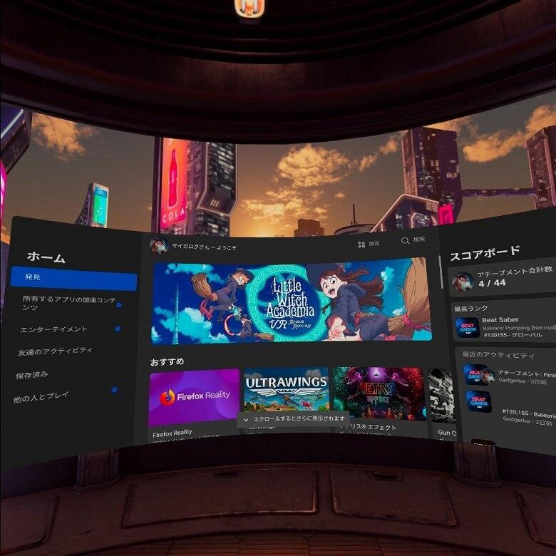 Oculus Quest 2 アプリ