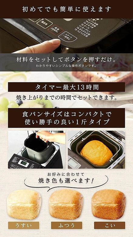 siroca おうちベーカリー SB-1D151 カンタンセット