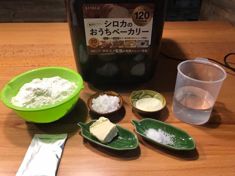 siroca おうちベーカリー SB-1D151 材料