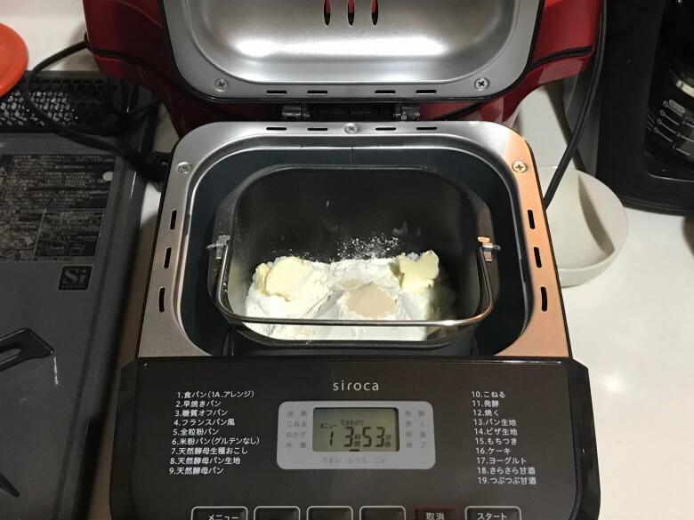 siroca おうちベーカリー SB-1D151 パンケースを本体にセット