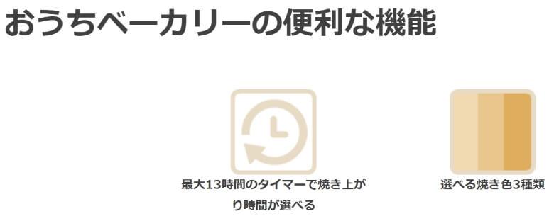 育児に役立つ家電・ガジェット siroca おうちベーカリー SB-1D151 タイマー