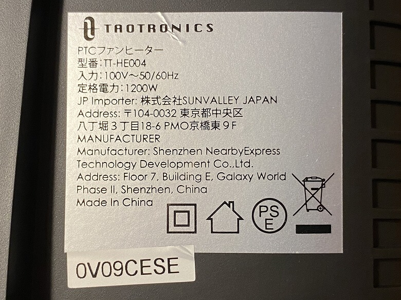 TaoTronics TT-HE004 製品の仕様