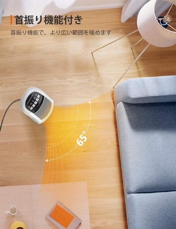 TaoTronics TT-HE004 首振り機能