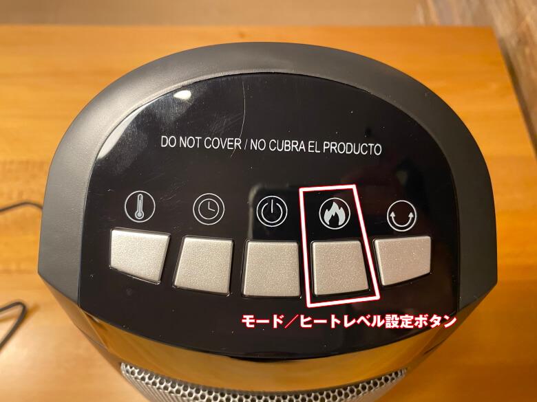 TaoTronics TT-HE004 モード/ヒートレベル設定ボタン