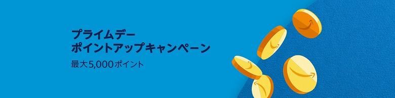 Amazonプライムデー プライムデーポイントアップキャンペーン