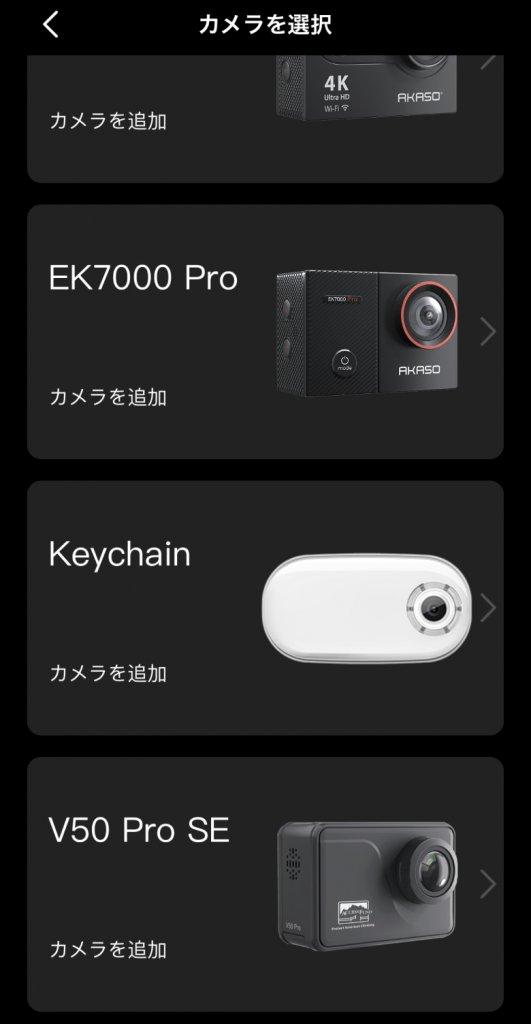 AKASO Keychain 選択