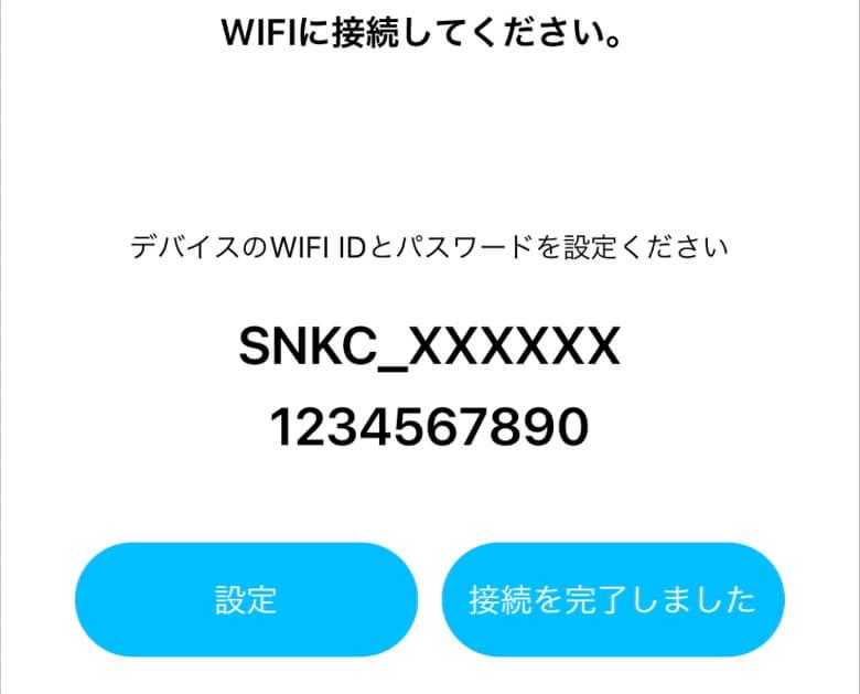 AKASO Keychain Wi-Fi接続完了